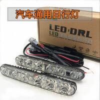 汽车日行灯改装大功率LED超亮防水通用汽车加装日间行车灯日行灯