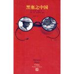 黑塞之中国 (德)黑塞,谢莹莹 人民文学出版社 9787020084463