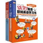 史上收录完整的职场英语学习大全集(职场英语+常用口语,全两册)