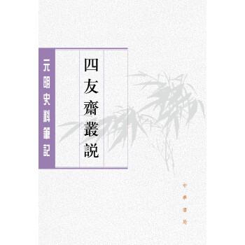 四友斋丛说(元明史料笔记丛刊) 中华书局出版