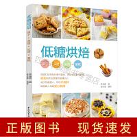 新书现货 低糖烘焙 50种低糖分无面粉的烘焙产品的配方制作方法 低热量饼干蛋糕吐司塔派面包制作技巧 健康烘焙大全书籍l