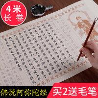 佛说阿弥陀经书法小楷描红毛笔字帖经书临摹佛经抄经本