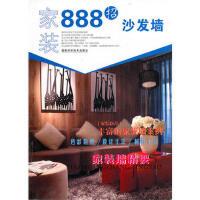 【二手旧书9成新】家装888招 沙发墙《家装888招》编写组福建科技出版社