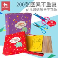 儿童diy手工剪纸书幼儿园3-6岁制作材料宝宝男女折纸创意益智玩具