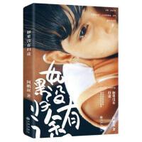 【旧书二手书8新正版】如果没有归途 阿鹏叔 9787510830549 九州出版社