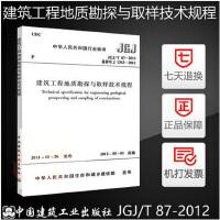 【官方正版】建筑工程地质勘探与取样技术规程JGJ/T 87-2012 注册岩土工程师考试规范