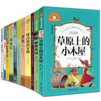 四年级推荐阅读书目11册草原上的小木屋哈利波特与魔法石獾的礼物 华莱昆虫记海底两万里妈妈走了秘密花园极地特快青鸟男生贾