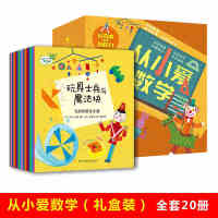 从小爱数学绘本全20册正版 40郑延京韩国绘本 5-6-7-8岁儿童科普类趣味数学游戏书籍可怕的数学揭秘奇妙的数学历险