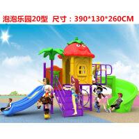 20181006152934668室外小博士幼儿园组合滑梯乐园 大型儿童滑滑梯秋千户外塑料玩具