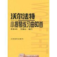 【二手9成新】沃尔法特小提琴练习曲60首(作品45)(��)沃尔法特 作
