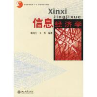 信息经济学 赖茂生,王芳著 北京大学出版社