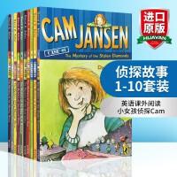 侦探故事1-10套装 英文原版小说 Cam Jansen 少女侦探简森 英文版进口原版英语初级桥梁章节书 儿童分级读物