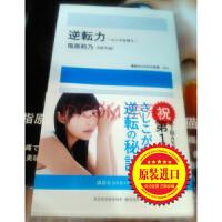 【日本进口】指原莉乃 逆转力 等待危机AKB48新书逆�力 现货