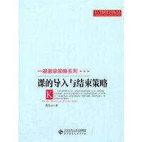 中小学教师教学策略书系 :课的导入与结束策略 郭芬云 9787303107155