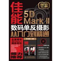 【新书店正版】 佳能5D Mark II数码单反摄影从入门到精通 神龙摄影 人民邮电出版社 9787115298232