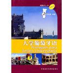 【新书店正版】大学葡萄牙语(2) 叶志良著 外语教学与研究出版社 9787560093680
