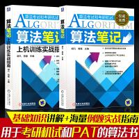 2本套 2018算法笔记 上机训练实战指南 胡凡曾磊 算法考试计算机考研教材 PAT算法考试和考研机试 数据结构与算法