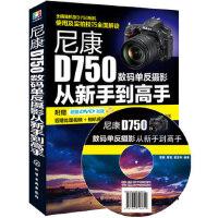 【二手旧书9成新】 尼康D750数码单反摄影从新手到高手(附光盘) 曹照、曹莹、董宝利
