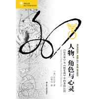 海外中国研究・人物、角色与心灵:《牡丹亭》与《桃花扇》中的身份认同