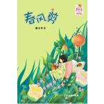 《少年文艺》金榜名家书系-短篇小说季《春风剪》
