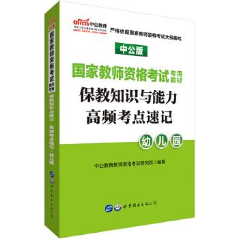 19保教能力考点(pdf+txt+epub+azw3+mobi电子书在线阅读下载)