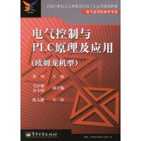 电气控制与PLC原理及应用
