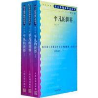 【旧书9成新】【正版现货】平凡的世界(全3册)(增订版)路遥人民文学出版社