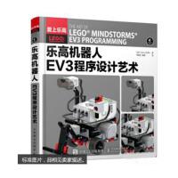 【旧书九成新】乐高机器人EV3程序设计艺术-爱上乐高