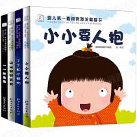 语言激发翻翻书全4册 婴儿绘本0-3岁儿童小手撕不烂早教书 6-12个月宝宝学说话的幼儿启蒙看图识物