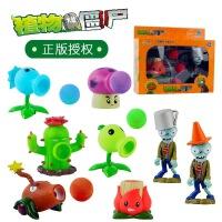 【跨店2件5折】植物大战僵尸软胶玩具套装可发射软弹公仔植物套装玩具