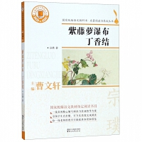 紫藤萝瀑布丁香结/名著阅读力养成丛书