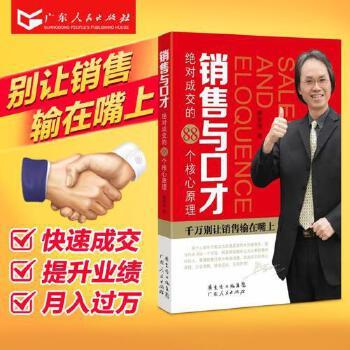 正版销售与口才保险推销技巧市场营销管理心理学电话销售沟通演讲与