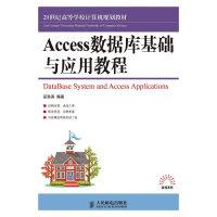 CBS-Access数据库基础与应用教程 人民邮电出版社 9787115214638