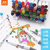 真彩马克笔套装学生用绘画彩色马克笔12色24色36色48色60色油性马克笔儿童动漫初学者手绘设计双头马克笔