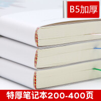16K笔记本超厚学生文具加厚B5大号记事本胶套本子横线作业本清新