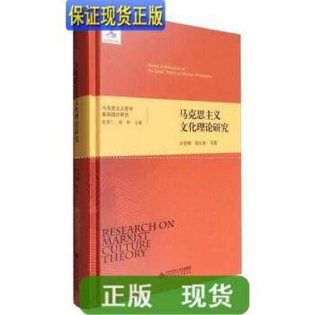 【二手旧书9成新】马克思主义文化理论研究(精装) /衣俊卿、胡长栓 著;袁贵仁、