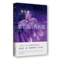 紫丁香冷的街道 [日] 渡边淳一,赵宜民 浙江文艺出版社 9787533938796