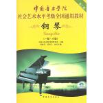 钢琴(第二套 一级~六级)(附DVD1张)