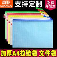 加厚A4文件袋透明网格拉链按扣袋a6文件夹A5资料册收纳档案袋定制