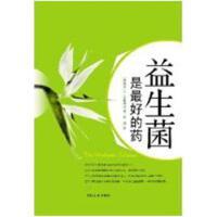 【二手旧书9成新】益生菌是最好的药,布鲁奈克,王丽,吉林文史出版社,9787807025641