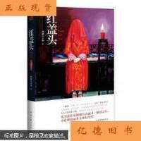 【二手旧书9成新】红盖头 /阿娜尔古丽著 中国文联出版社