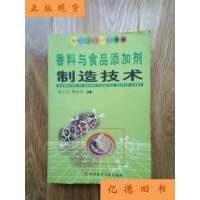 【二手旧书9成新】香料与食品添加剂制造技术 /宋小平,韩长日 主
