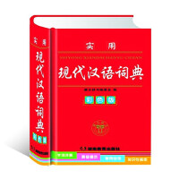 现代汉语词典 实用彩色精装版 畅销小学生字词典 全多功能词典 常备工具书 权威的汉字工具书 正版包邮 畅销书籍