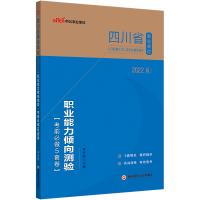 中公教育2021四川省事业单位公开招聘工作人员考试辅导教材:职业能力倾向测验考前必做5套卷