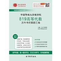 中国传媒大学理学院819高等代数历年考研真题汇编-手机版(ID:81219).