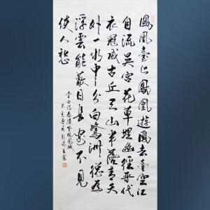 中国人民书画院院士   郭福军   登凤凰台  B3