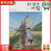 外婆的爱 注音版 伍剑 9787548069324 新华书店 正品保障