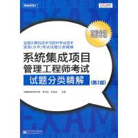 系统集成项目管理工程师考试试题分类精解(第2版)