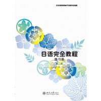 日语完全教程:练习册・第二册(中文影印版)