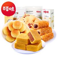 【百草味】糕点零食组合820g 凤梨酥 黄金麻薯 蔓越莓曲奇 椰丝球